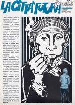 La Citta Futura Editoria Luigi Bernardi